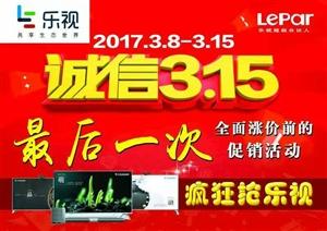 杞县乐视体验店,诚信315特价惠金城,3月9号至15号所有乐视超级电视优惠300至1000元,机会难