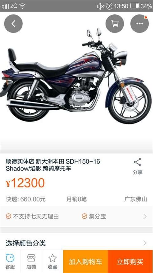 自用本田焰影150-16出售
