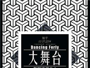 大舞台舞蹈培训中心,春季学期班开始报名啦!