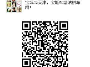 宝坻往返天津、塘沽拼车群!