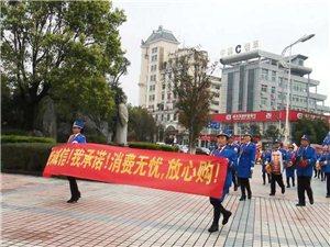 """永丰县2017年""""315""""国际消费者权益活动圆满成功!"""