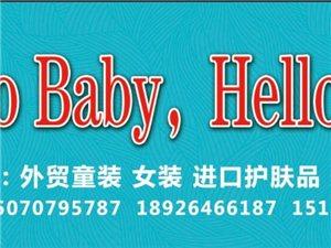 外贸童装店开业促销