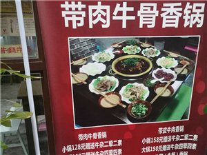 牛鍋牛骨餐飲店