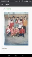 想寻找一下二十年前的小学同学