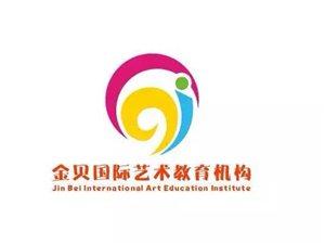 金贝国际艺术教育机构欢迎您