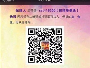 保靖县事事通服务平台