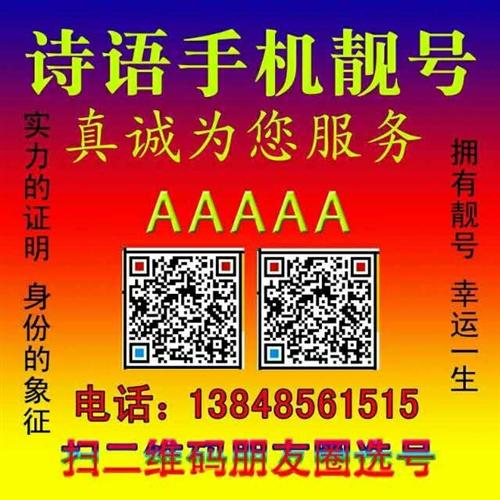 出售回收赤峰本地手機靚號
