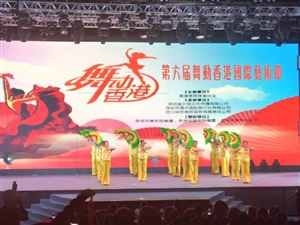 澳门金沙平台娱乐老年体协在香港舞动香港比赛中获奖