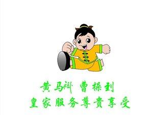 正安黄马褂健康家政?#34892;模?>                                 </a>                             </div>                             <div class=