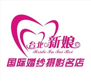 水富台北新娘婚纱摄影