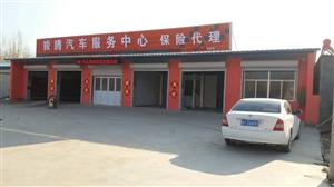 骏腾汽车服务中心