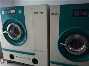 二手干洗机水洗机出售