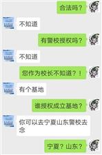 庄河速成学校校长王树成冒充警察办假警校
