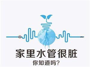 专业清洗家庭自来水管,让您得家人喝上健康水