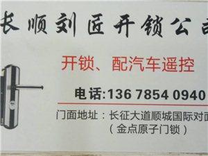 长顺县刘匠开锁公司