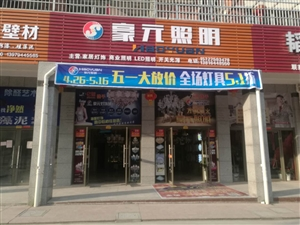 豪元照明旗�店全��5.1折