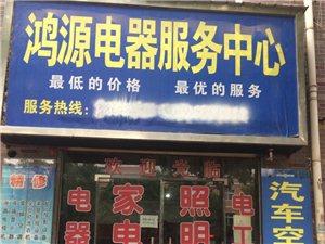 鴻源電器服務中心