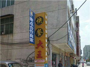 大悟县一个电话快餐送到家