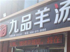 九品羊汤全国连锁阜城店。位于百瑞庭与检察院路口向西五十米路南。本店每日三餐供应。早餐羊杂汤系列为主。
