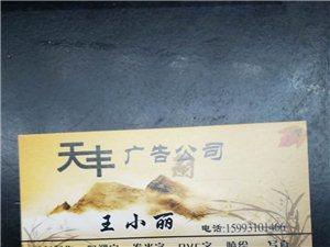 天丰广告装饰公司