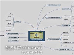 电子商务协会携手山西创迹为孝义人服务
