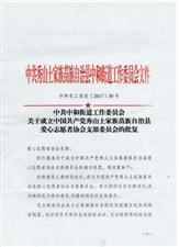 中国共产党龙8国际娱乐城