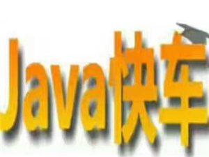 汇才同飞Java软件开发工程师就业培训