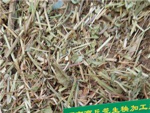 大量收购花生秧草粉