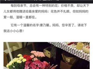 """5月14日,神�A世�H�V�雠e�k""""�馇槲逶�,感恩母�H�""""活��,所有�碣e均可�⑴c""""花�展示""""、""""花瓣��""""的"""