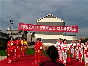 下痕村2017年母亲节群众联欢晚会现场