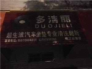 超声波汽车坐垫专业清洗