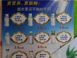 广泽鲜奶配送站