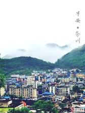 务川有风景?最美在南山