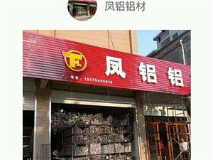 铝材批发、零售