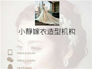 小靜新娘跟妝