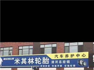 米其林轮胎汽车养护中心清河总经销,王管庄幸福社区。