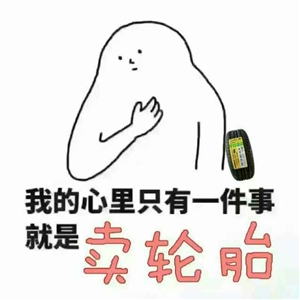 A@国劲轮胎经营部
