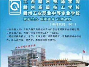 贛州技師學院2017年秋季招生開始了
