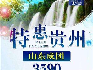 惠享贵州,风景桂林。