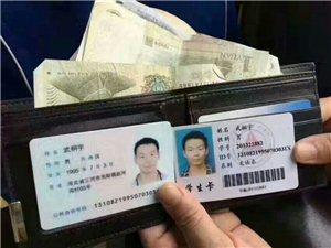 这位同学的钱包丢在930车上了。请他到930总站取,望大家帮忙转发一下!
