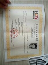 我的外甥女,黄海玲,毕业于崇仁师范,主修数学专业,在校期间荣获了多张证书:普通话二甲证书、英语四级证