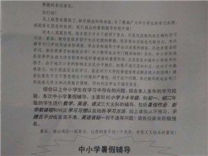 中小學暑假輔導班招生