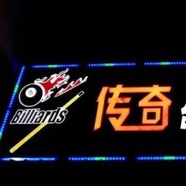 传奇桌球不受文化广场改建影响,暑期正常营业!