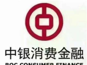 中国银行消费贷款