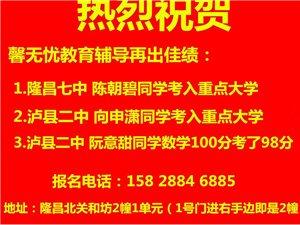 做專業的課外輔導,竭誠為隆昌人民服務!