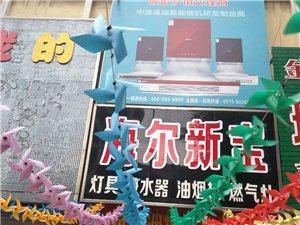 海爾 新寶廚房電器