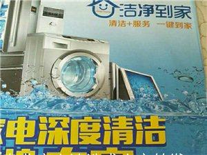 专业清洗烟机,空调,洗衣机,饮水机热水器等