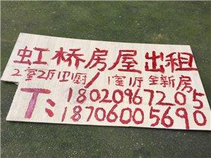 虹桥新中医院斜后面2室2厅1卫300元/月