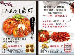 忆长沙卤虾18275341778