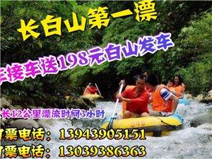 长白山第一漂13943905151